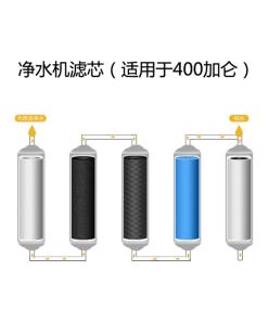 净水机滤芯(适用于400加仑)